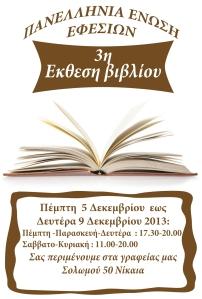 Εκθεση βιβλίου