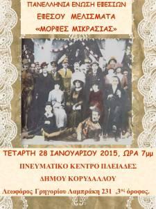 Αφισα κορυδαλλός 2015