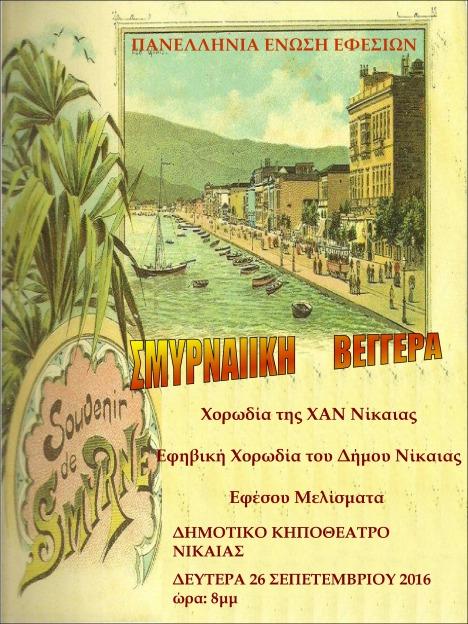 Σμυρναιικη-Βεγγερα-αφίσα-1